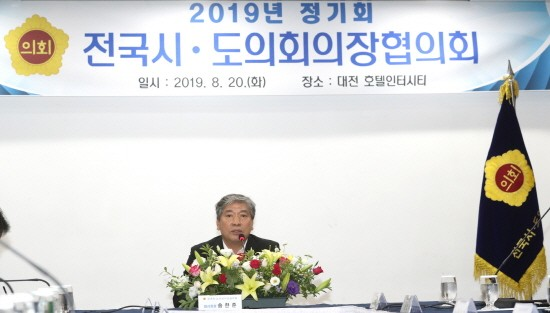 송한준의장이
